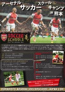 kumamoto_flyer