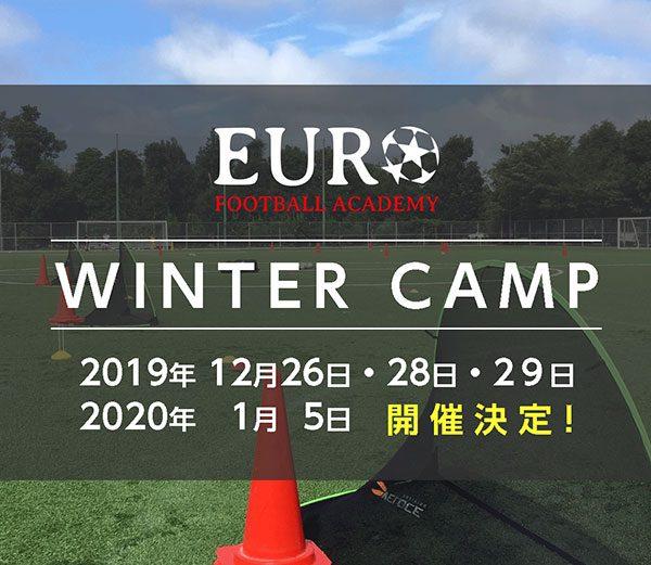 2019年 12月 ウインターキャンプ開催